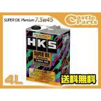 HKS 52001-AK102 スーパーオイルプレミアム 7.5W45 4L エンジンオイル