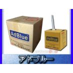 アドブルー AdBlue 10L AD-10LBIB