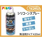 シリコーンスプレー 潤滑剤 防サビ 無溶剤 ツヤ出し シリコン オイル  金属 木材 ゴム プラスチック アサヒペン APS01-001