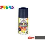 アサヒペン 耐熱 塗料 スプレー 300ml グレー 屋内外 耐熱 高温 自動車 マフラー ストーブ 煙突 焼却炉