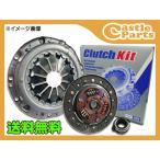 ショッピング クラッチ 3点 キット ミラ L275S H18/12〜 DHK017 EXEDY エクセディ カバー ディスク ベアリング 送料無料