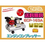 エンジンコンプレッサー ナカトミ ECP-163A