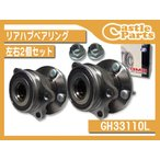 レガシィ ツーリングワゴン BP5 H14.12〜H21.05 BPE H15.06〜H21.02 GMB リア ハブベアリング GH33110L 2個セット