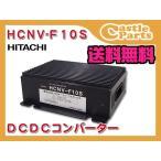 デコデコ 24V 12V DCDCコンバーター 変換 10A アイドリングストップ車対応 HCNV-F10S 日立オートパーツ