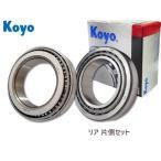 KOYO ハブベアリング リア キャンター FB50A FB70A 片側セット 70493/32011JR