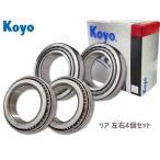 KOYO ハブベアリング リア キャンター FB50A FB70A 左右4個セット 70493/32011JR