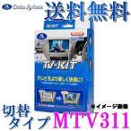TV-KIT(テレビキット)切替タイプ MTV311 デリカD:5 型式CV2W・5W 年式H24.8〜