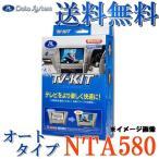 TV-KIT(テレビキット) オートタイプ NTA580 データシステム 【日産】 エルグランド E51