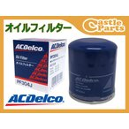 トヨタ シエンタ NCP81G NCP85G オイルフィルター オイルエレメント ACデルコ PF304J