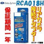 データシステム(Data System) 【ホンダ】N BOX・フィット/ハイブリッド リヤカメラ接続アダプター(ビュー切替タイプ)RCA018H