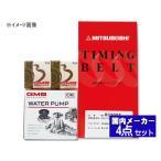 タイミングベルトWPベアリングアイドラー4点セット ホンダ アクティ HA3/HA4/HA5/HH3/HH4
