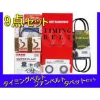 アクティ HA8 HA9 H21/12〜 タイミングベルト 外ベルト タペットパッキン 9点セット 国内メーカー 在庫あり