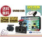 ショッピングドライブレコーダー ドライブレコーダー 2カメラ 前後 ドラレコ DVR3100 データシステム シガー変換直結ソケット プレゼント付 送料無料