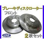 Keiワークス HN22S 02/11〜 フロント ブレーキディスクローター GSP 2枚セット 1401550