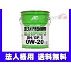 エンジンオイル 0W-20 20L オートルブ クリーンプレミアム SN GF-5 ALCLEAN2