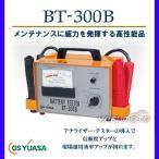 GSユアサ バッテリーテスターBT-300B