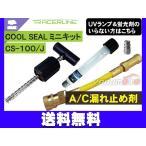 エアコンストップリーク剤 COOLSEAL ミニキット CS-100/J トレーサーライン TRACERLINE エアコンガス漏れ止め  送料無料