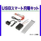 USBスマホ充電キット トヨタ ヴェルファイア ハイブリッド