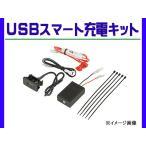 USBスマホ充電キット トヨタ エスティマ / ハイブリッド