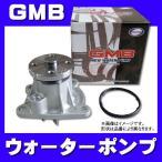 GMB製 三菱 ミニキャブブラボー/バン U62V NA MD977210 ウォーターポンプ