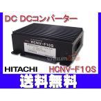 ショッピングデコ デコデコ 24V 12V DCDCコンバーター 変換 10A アイドリングストップ車対応 HCNV-F10S 日立オートパーツ