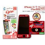 カープ公認 強化ガラス 保護フィルム ホームボタンシール スライリー セット iPhone6 iPhone7 iPhone8 Plus ネコポス 送料無料