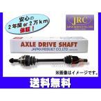 AZワゴン MJ21S MJ22S リビルトドライブシャフト 運転席側 ABS有 ジャパンリビルト JS1026R-A