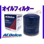 トヨタ bB NCP30 NCP31 NCP34 NCP35 オイルフィルター オイルエレメント ACデルコ PF304J