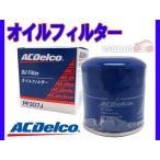 日産 セレナ PC24 PNC24 TC24 TNC24 RC24 C25 CC25 CNC25 NC25 C26 FC26 FNC26 NC26 オイルフィルター オイルエレメント ACデルコ PF307J