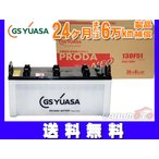 130F51 トラック 大型 車 バッテリー 保障 補償 GSユアサ