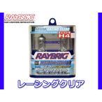 レイブリック ハイパーハロゲン レーシングクリア 3200K H4 2個入 RR79