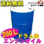 ドラム缶 ディーゼル・ガソリン兼用エンジンオイル SN/CF 5W40 容量200L