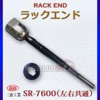 三恵工業 ラックエンド 左右共通 【スズキ】 アルト HA12/HE21/HA22 ワゴンR MC21 【SR-7600】