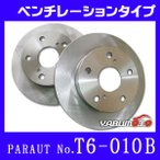 トヨタ クラウンコンフォートTSS10/TSS10Hフロントブレーキローター2枚