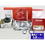 サンバーTT1/TT2 1998/08〜 SPIタイミングベルト5点セット 国内メーカー 在庫あり オイルフィルター付き