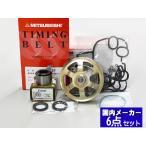 ライフ ダンク JB5 JB6 JB7 JB8 2003/09〜 ターボ ターボ無 タイミングベルト 6点セット ウォーターポンプ 国内メーカー 在庫あり 型式OK