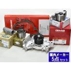 エスティマ T/L MCR30W/MCR40W タイミングベルト5点セット