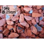 瓦チップ LLサイズ 赤 15kg 庭 砂利 防草砂利 化粧砂利 雑草 防犯 対策に びんごテコラ 送料無料