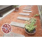 瓦チップ LLサイズ 赤 15kg 庭 敷石 砂利 DIY ガーデ