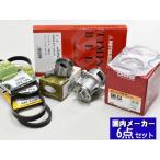 ミラジーノ L650S L660S H16/11〜H21/03 タイミングベルト 外ベルト 6点セット 国内メーカー 在庫あり