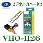 データシステム ビデオ出力ハーネス VHO-H26【ホンダ】VXH-062C/VXH-061MCVi/VXH-061MCV/VXD-064C
