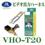 データシステム ビデオ出力ハーネス VHO-T20【トヨタ】ランドクル-ザー100/ランドクルーザープラド