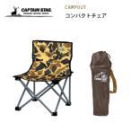 コンパクトチェア キャプテンスタッグ キャンプアウト カモフラージュ UC-1627 / 折りたたみチェア アウトドア用品 迷彩柄 CAPTAIN STAG /