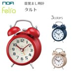 【目覚まし時計】【置き時計】ノア精密 Felio ツインベルクロック タルトFEA170