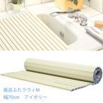 【軽量タイプ】ミエ産業 風呂ふた ラヴィ 70×80cm アイボリー M-8【バス用品】【日本製】