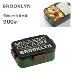 ランチボックス 900ml スケーター ブルックリン 4点ロック YZFL9  / 日本製 メンズ用 大容量 弁当箱 BROOKLYN /