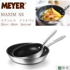 【福袋】マイヤー MAXIM SS ステンレス フライパン 2点セット  MEYER/IH対応/フライパン20cm・28cm/マキシム エスエス/