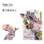 魚 三枚 おろし パール金属 ベジクラ C-308  / 日本製 イカの皮むき器 三枚下ろし /