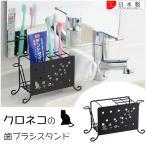 ヨシカワ クロネコの歯ブラシスタンド 1305781  /日本製/洗面用具/歯ブラシ立て/クロネコ/猫/