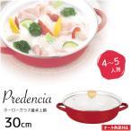 【ホーロー鍋】【卓上鍋】パール金属 プレデンシア ホーローガラス蓋卓上鍋30cm レッドHB935【4-5人用】
